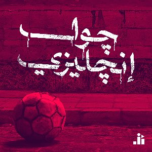 Studio Al Jumhour Profile Picture