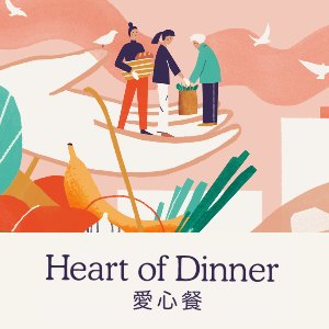 Heart of Dinner Profile Picture